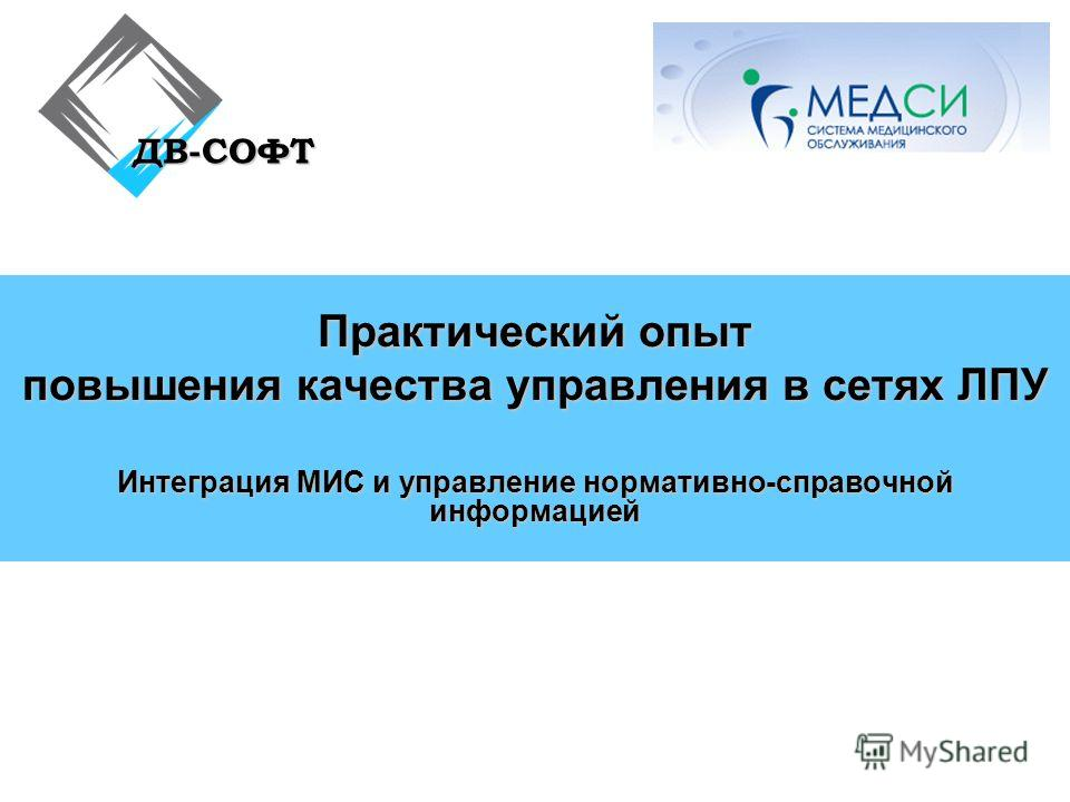 Практический опыт повышения качества управления в сетях ЛПУ Интеграция МИС и управление нормативно-справочной информацией ДВ-СОФТ