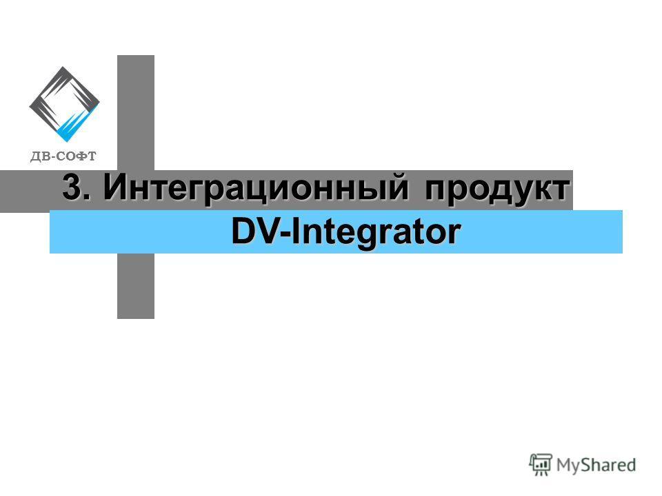 3. Интеграционный продукт DV-Integrator ДВ-СОФТ