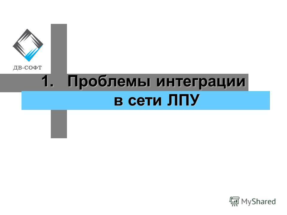 1.Проблемы интеграции в сети ЛПУ ДВ-СОФТ