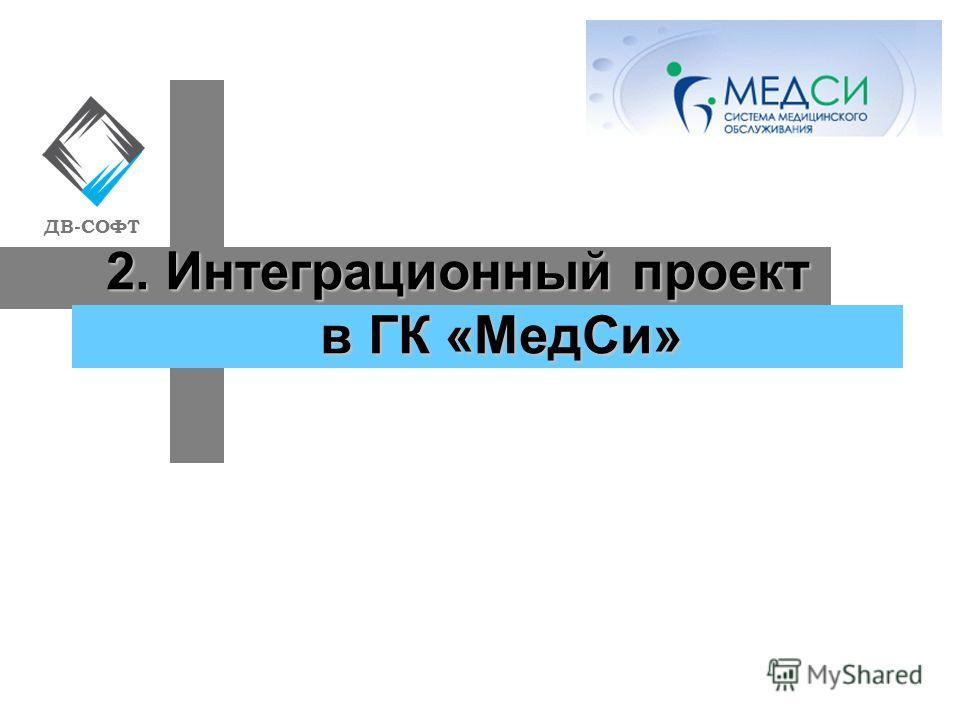 2. Интеграционный проект в ГК «МедСи» ДВ-СОФТ