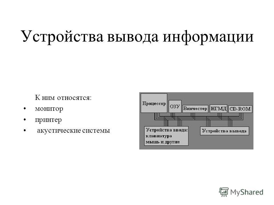 Устройства вывода информации К ним относятся: монитор принтер акустические системы