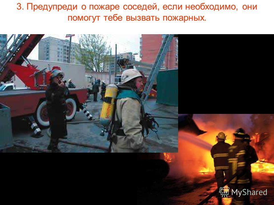 2. Позвонив пожарным, ты должен четко сказать свою фамилию и адрес, а также объяснить, что и где горит.