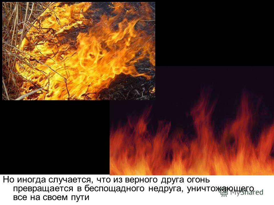 Огонь верно служит людям в повседневном быту и на производстве