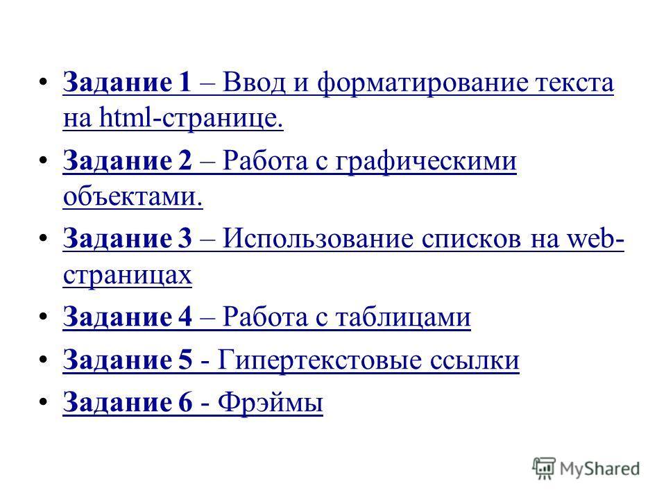 Задание 1 – Ввод и форматирование текста на html-странице.Задание 1 – Ввод и форматирование текста на html-странице. Задание 2 – Работа с графическими объектами.Задание 2 – Работа с графическими объектами. Задание 3 – Использование списков на web- ст