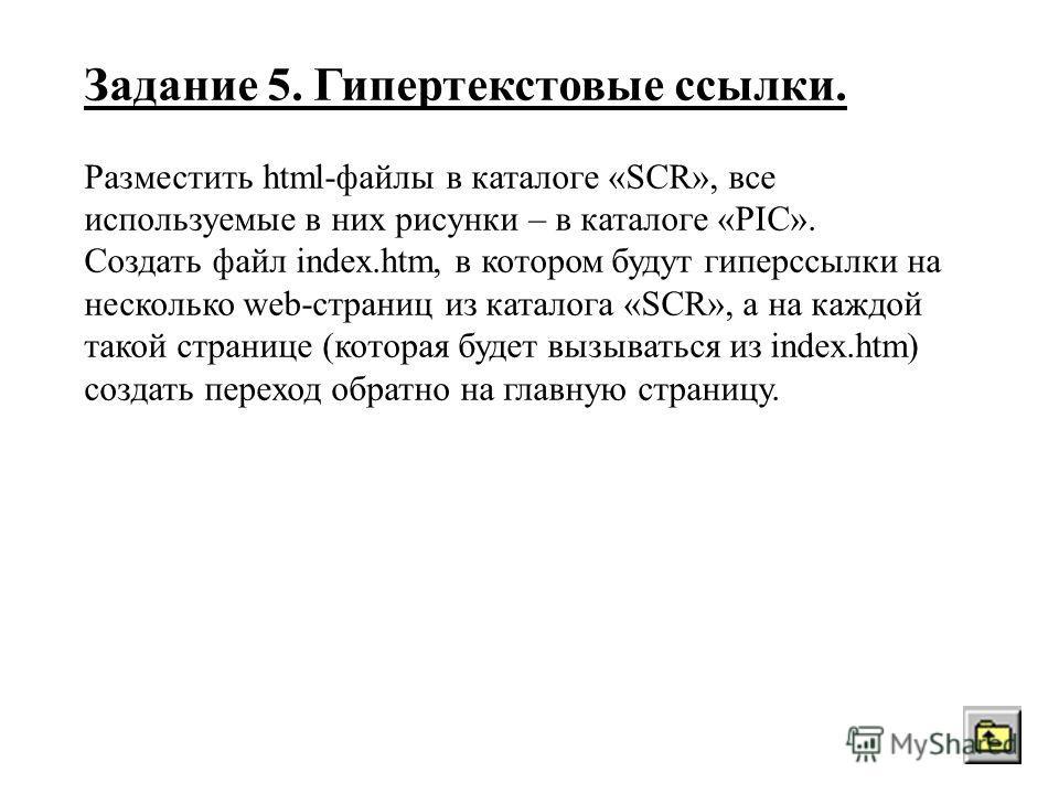 Задание 5. Гипертекстовые ссылки. Разместить html-файлы в каталоге «SCR», все используемые в них рисунки – в каталоге «PIC». Создать файл index.htm, в котором будут гиперссылки на несколько web-страниц из каталога «SCR», а на каждой такой странице (к
