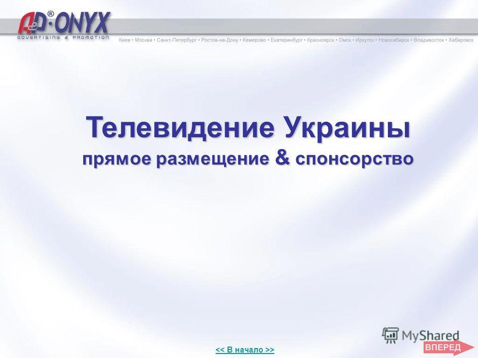 Телевидение Украины прямое размещение & cпонсорство >