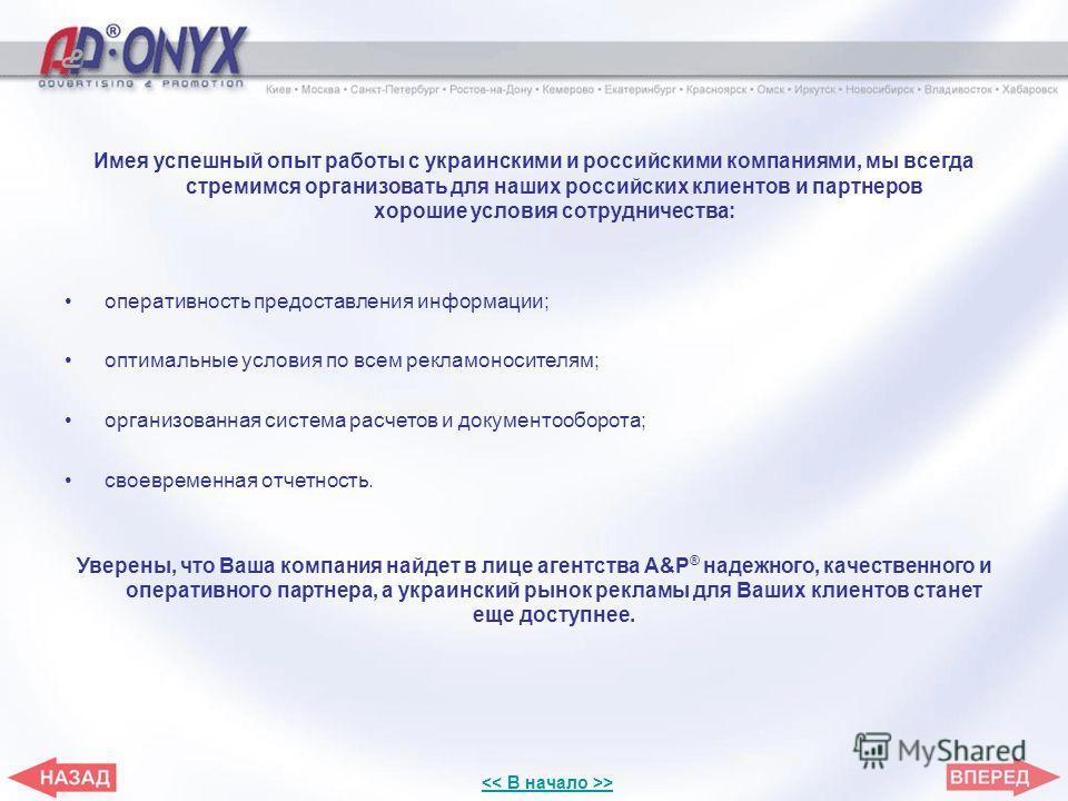 Имея успешный опыт работы с украинскими и российскими компаниями, мы всегда стремимся организовать для наших российских клиентов и партнеров хорошие условия сотрудничества: оперативность предоставления информации; оптимальные условия по всем рекламон