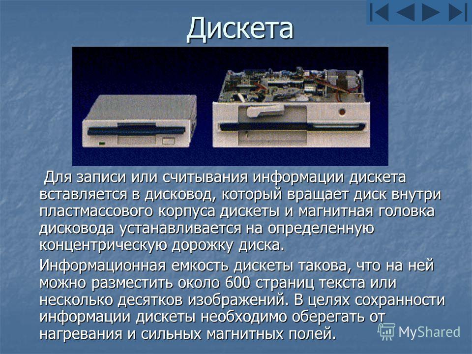 Дискета Для записи или считывания информации дискета вставляется в дисковод, который вращает диск внутри пластмассового корпуса дискеты и магнитная головка дисковода устанавливается на определенную концентрическую дорожку диска. Для записи или считыв