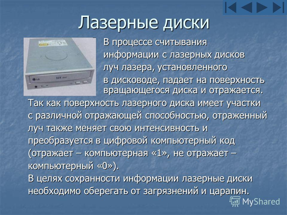 Лазерные диски В процессе считывания информации с лазерных дисков луч лазера, установленного в дисководе, падает на поверхность вращающегося диска и отражается. Так как поверхность лазерного диска имеет участки с различной отражающей способностью, от
