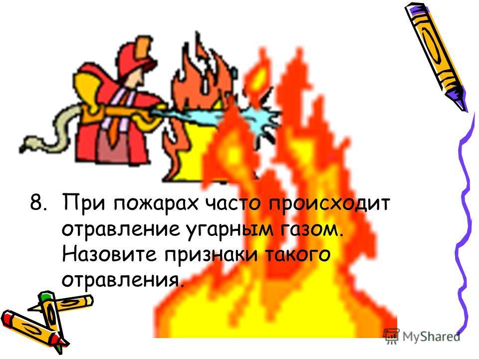8.При пожарах часто происходит отравление угарным газом. Назовите признаки такого отравления.