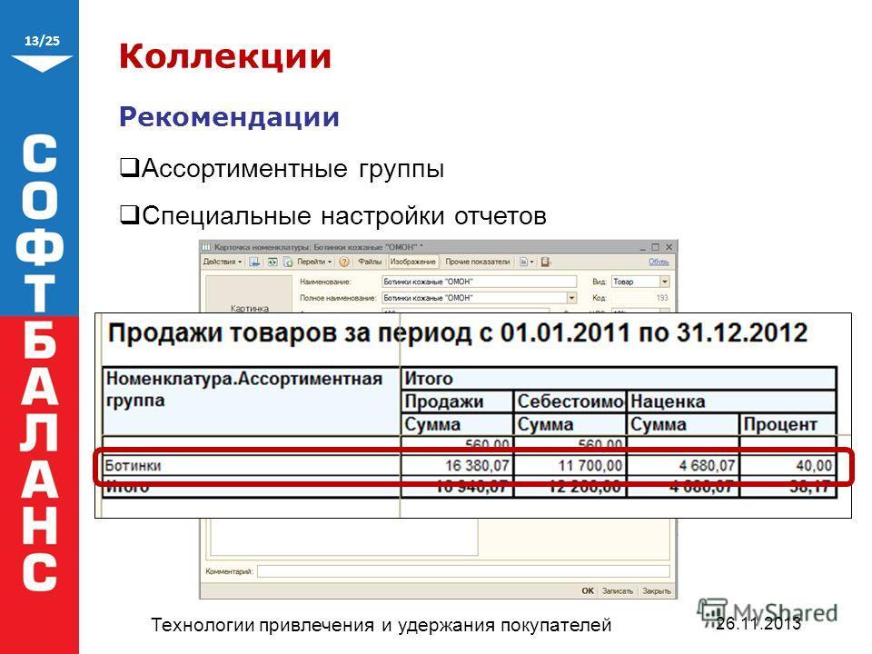 13/25 Коллекции Рекомендации Ассортиментные группы Специальные настройки отчетов Технологии привлечения и удержания покупателей 26.11.2013