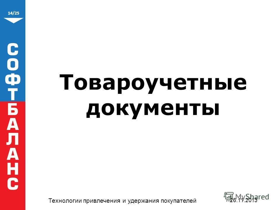 14/25 Товароучетные документы Технологии привлечения и удержания покупателей 26.11.2013