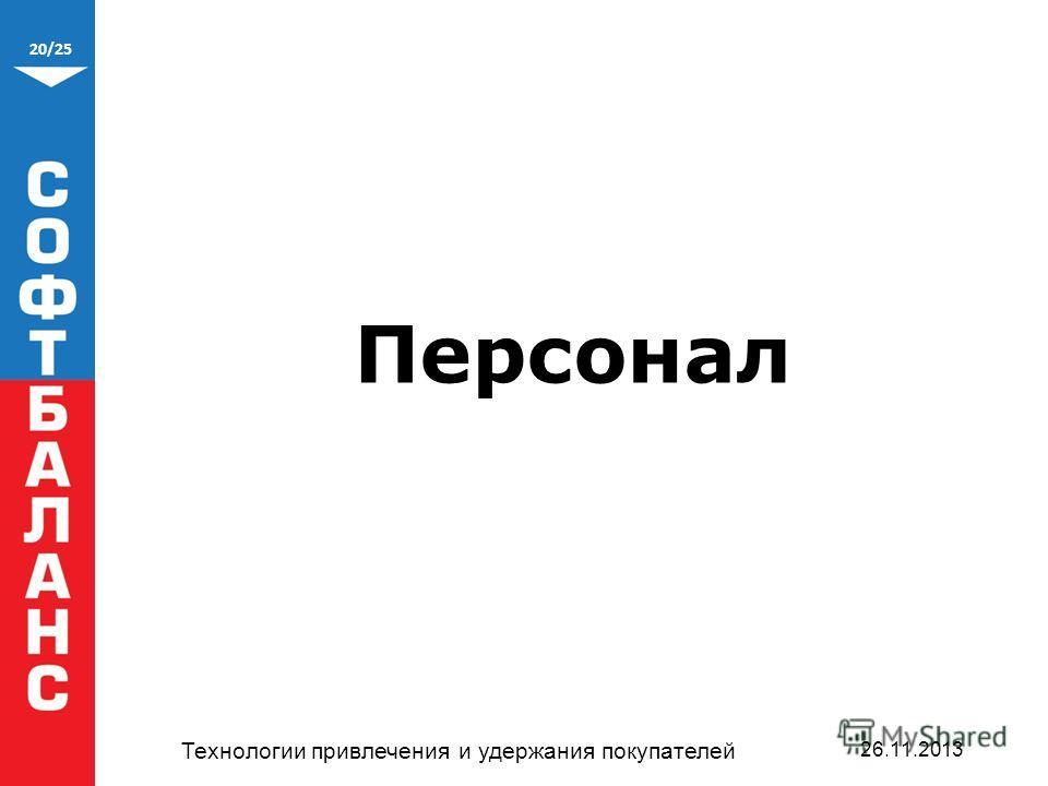20/25 Технологии привлечения и удержания покупателей 26.11.2013 Персонал