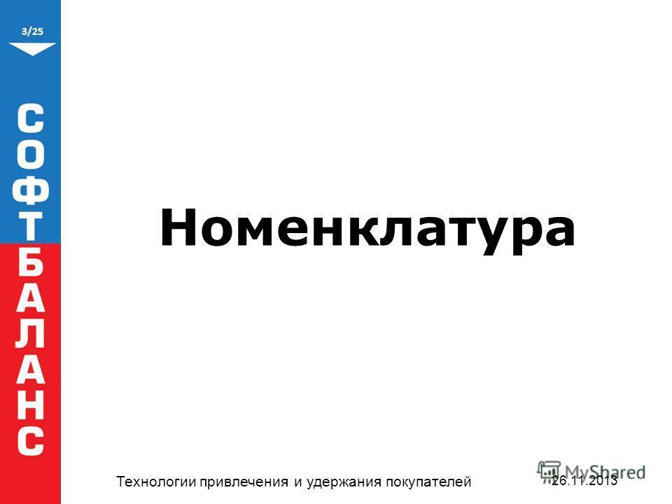 3/253/25 Номенклатура Технологии привлечения и удержания покупателей 26.11.2013