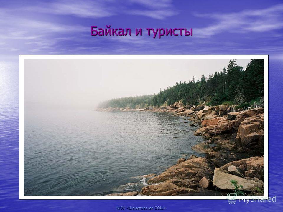 МОУ Байкал и туристы