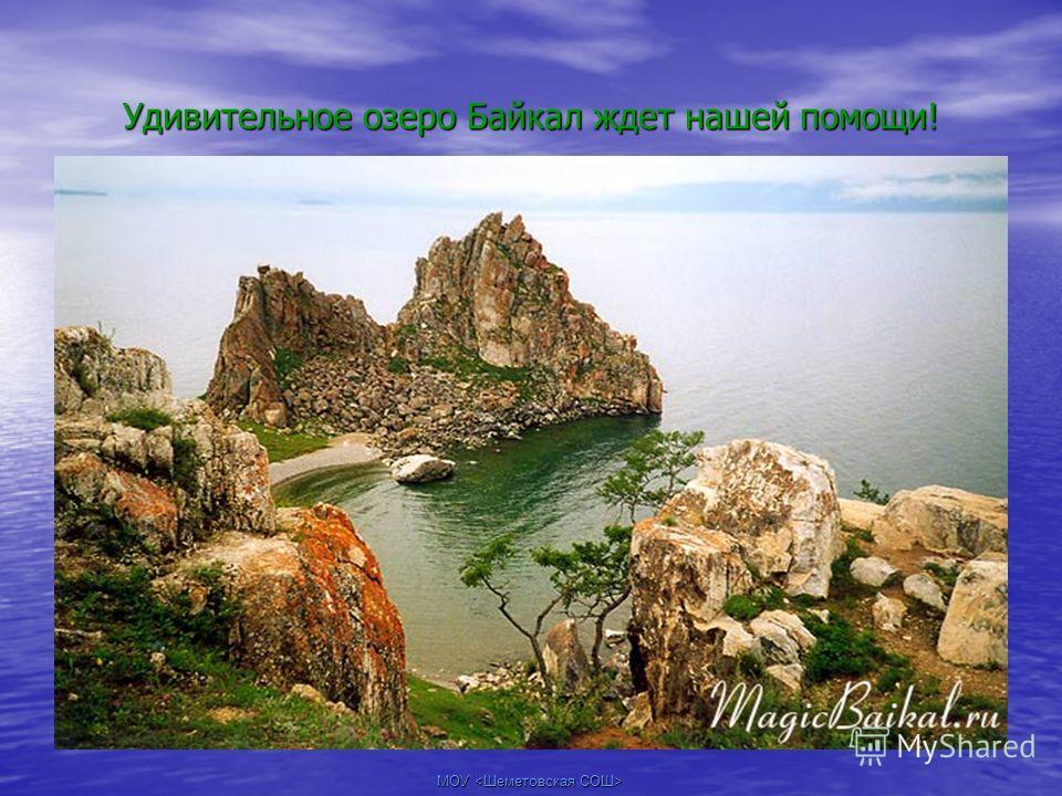 Удивительное озеро Байкал ждет нашей помощи!