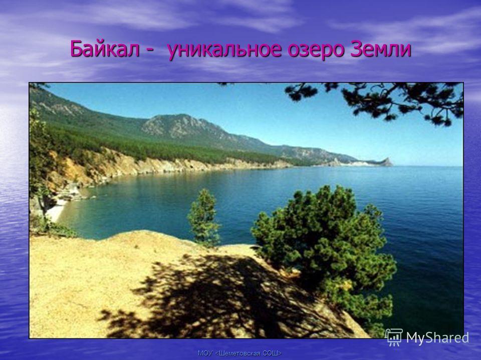 МОУ МОУ Байкал - уникальное озеро Земли