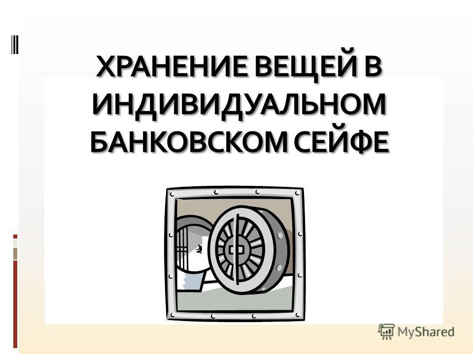 ХРАНЕНИЕ ВЕЩЕЙ В ИНДИВИДУАЛЬНОМ БАНКОВСКОМ СЕЙФЕ