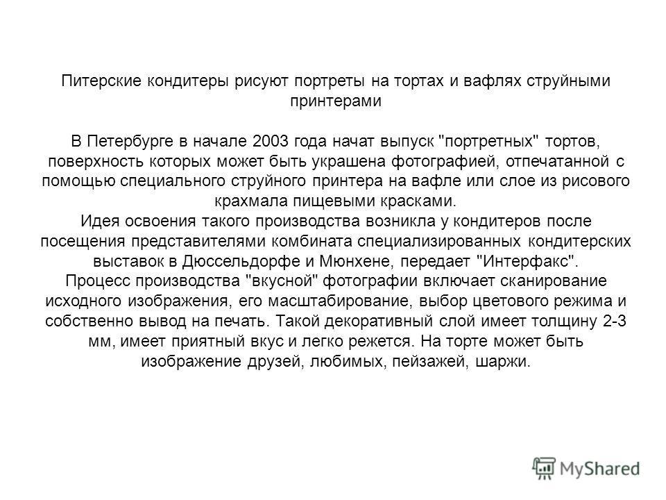 Питерские кондитеры рисуют портреты на тортах и вафлях струйными принтерами В Петербурге в начале 2003 года начат выпуск