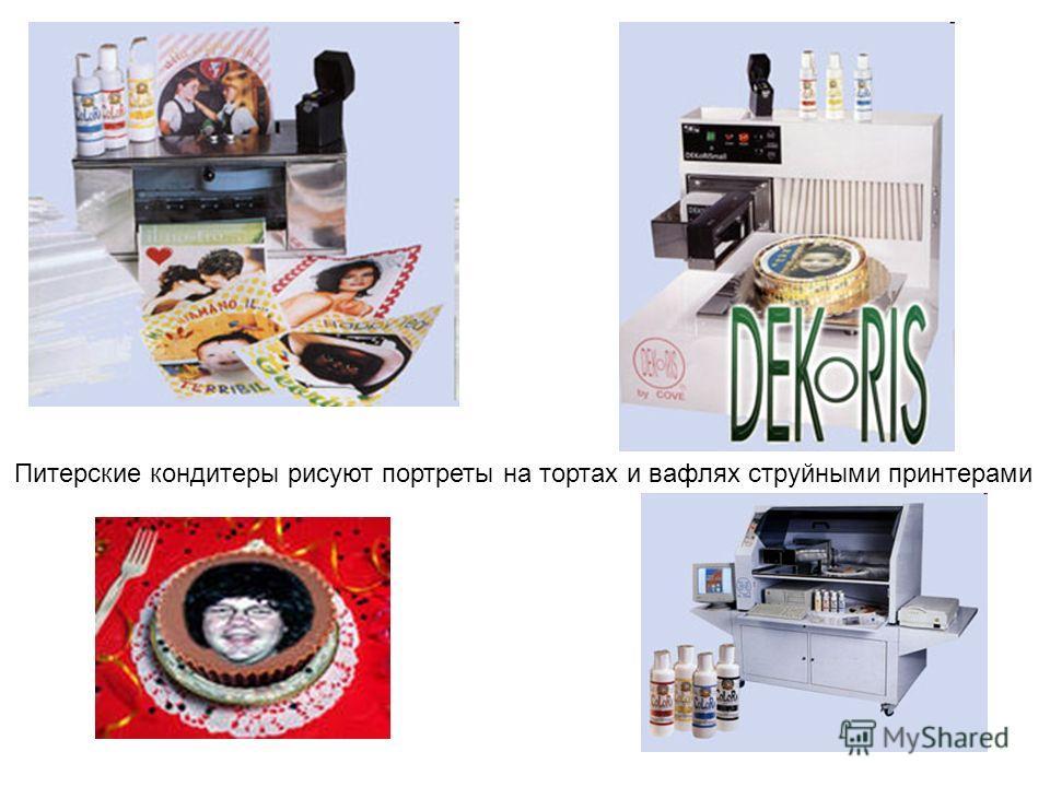 Питерские кондитеры рисуют портреты на тортах и вафлях струйными принтерами