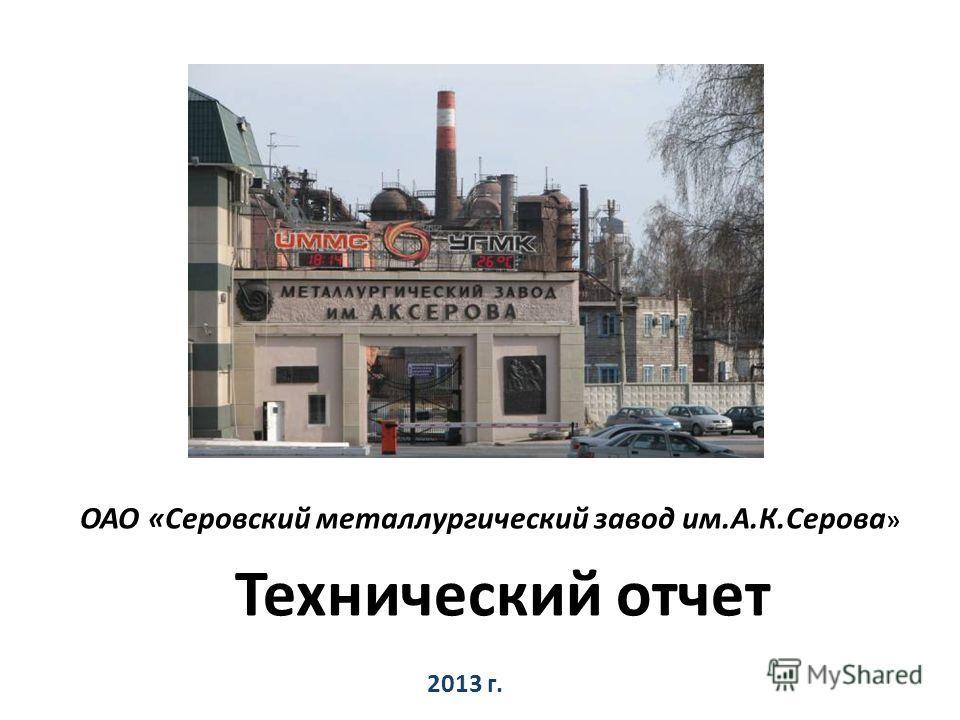 ОАО «Серовский металлургический завод им.А.К.Серова » Технический отчет 2013 г.