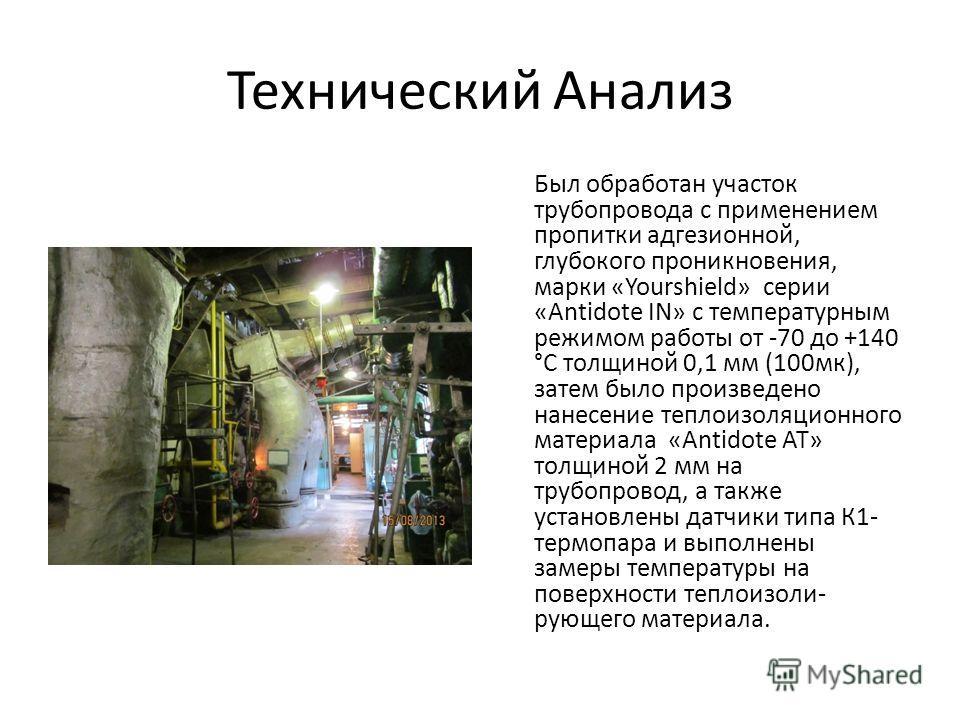 Технический Анализ Был обработан участок трубопровода с применением пропитки адгезионной, глубокого проникновения, марки «Yourshield» серии «Antidote IN» c температурным режимом работы от -70 до +140 °С толщиной 0,1 мм (100мк), затем было произведено