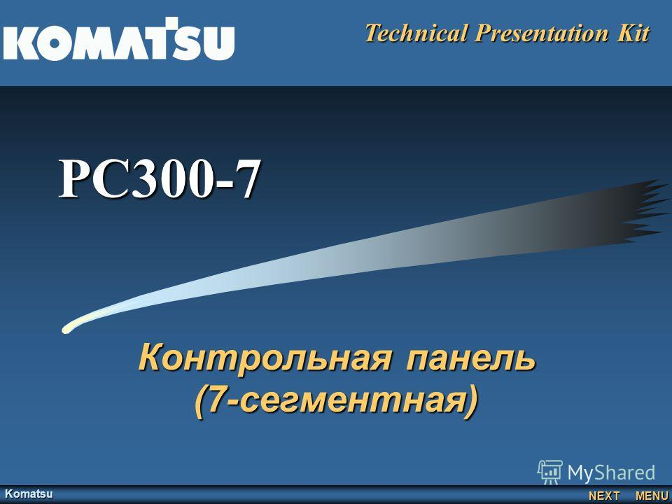 Technical Presentation Kit NEXT MENU Komatsu PC300-7 Контрольная панель (7-сегментная)
