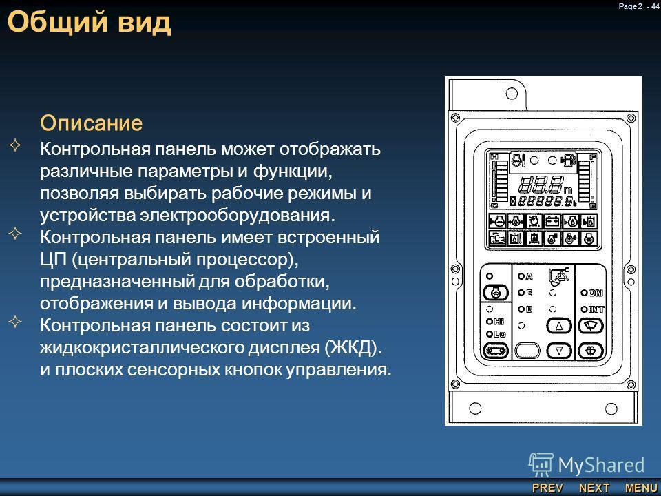 PREV NEXT MENU Page 2 - 44 Общий вид Описание Контрольная панель может отображать различные параметры и функции, позволяя выбирать рабочие режимы и устройства электрооборудования. Контрольная панель имеет встроенный ЦП (центральный процессор), предна
