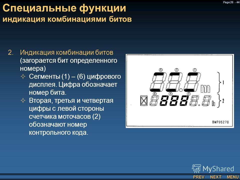 PREV NEXT MENU Page 26 - 44 Специальные функции индикация комбинациями битов 2.Индикация комбинации битов (загорается бит определенного номера) Сегменты (1) – (6) цифрового дисплея. Цифра обозначает номер бита. Вторая, третья и четвертая цифры с лево