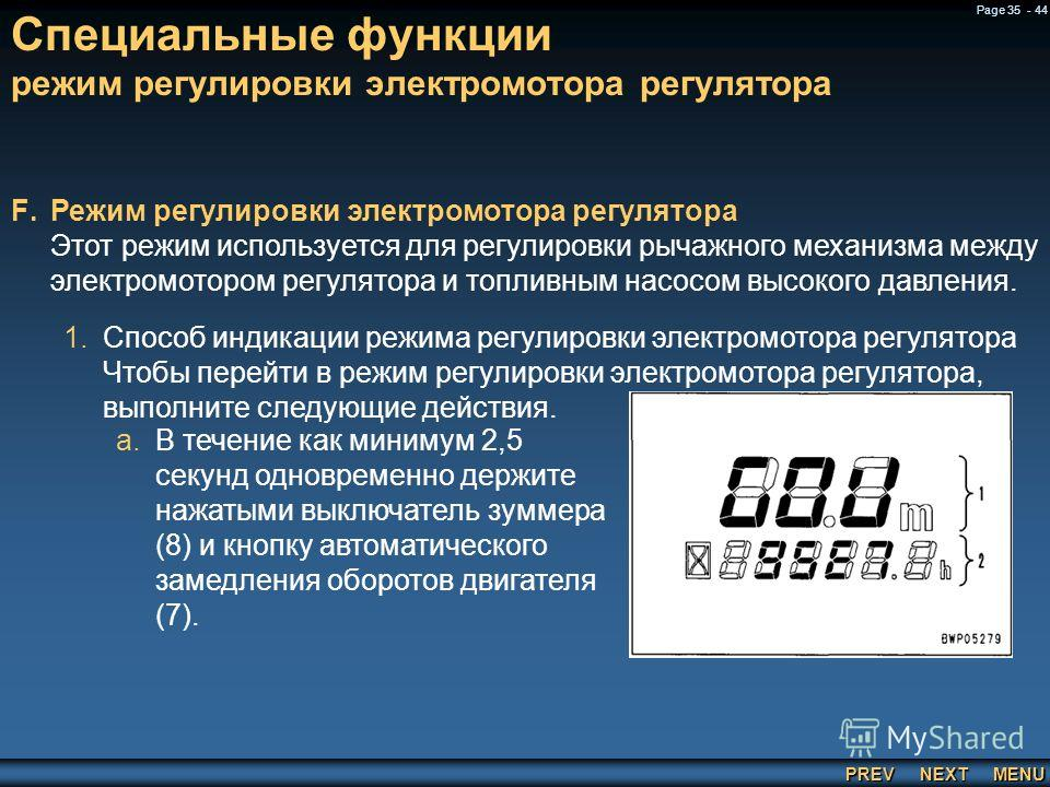 PREV NEXT MENU Page 35 - 44 Специальные функции режим регулировки электромотора регулятора F.Режим регулировки электромотора регулятора Этот режим используется для регулировки рычажного механизма между электромотором регулятора и топливным насосом вы