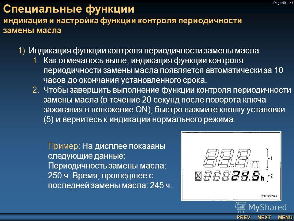 PREV NEXT MENU Page 40 - 44 Специальные функции индикация и настройка функции контроля периодичности замены масла 1)Индикация функции контроля периодичности замены масла 1.Как отмечалось выше, индикация функции контроля периодичности замены масла поя