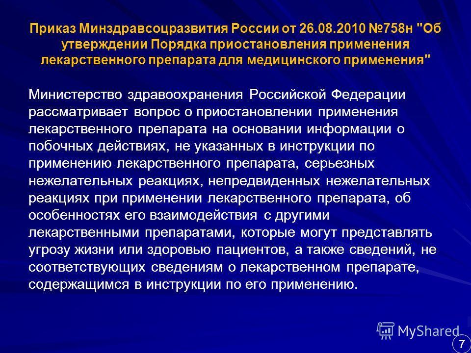 Приказ Минздравсоцразвития России от 26.08.2010 758н