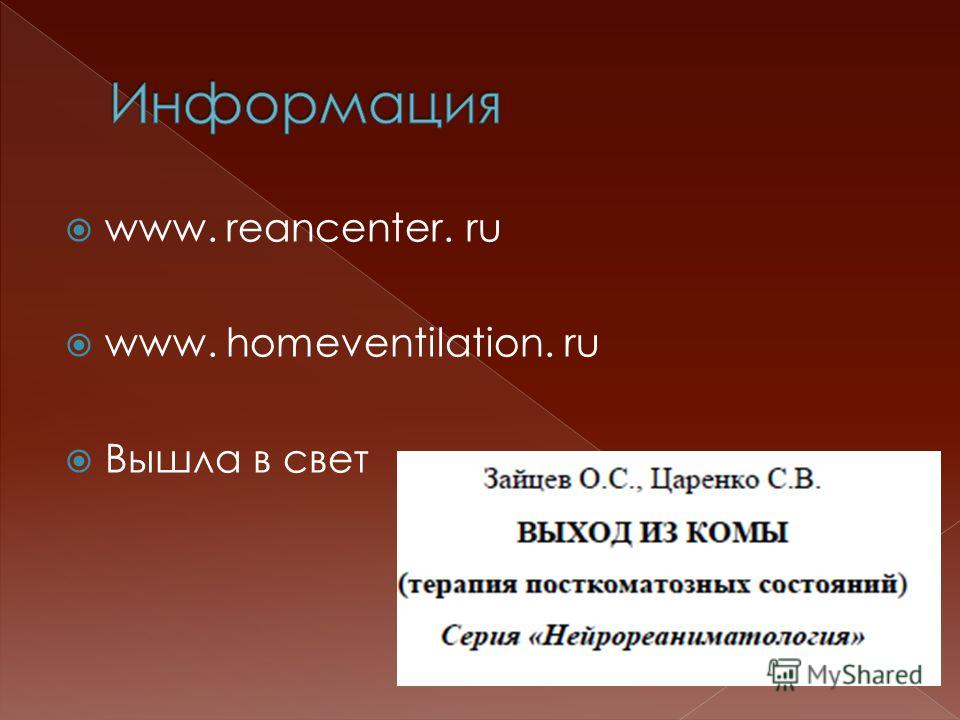 www. reancenter. ru www. homeventilation. ru Вышла в свет