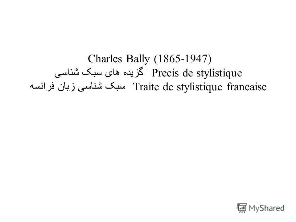 Charles Bally (1865-1947) Precis de stylistique گزیده های سبک شناسی Traite de stylistique francaise سبک شناسی زبان فرانسه