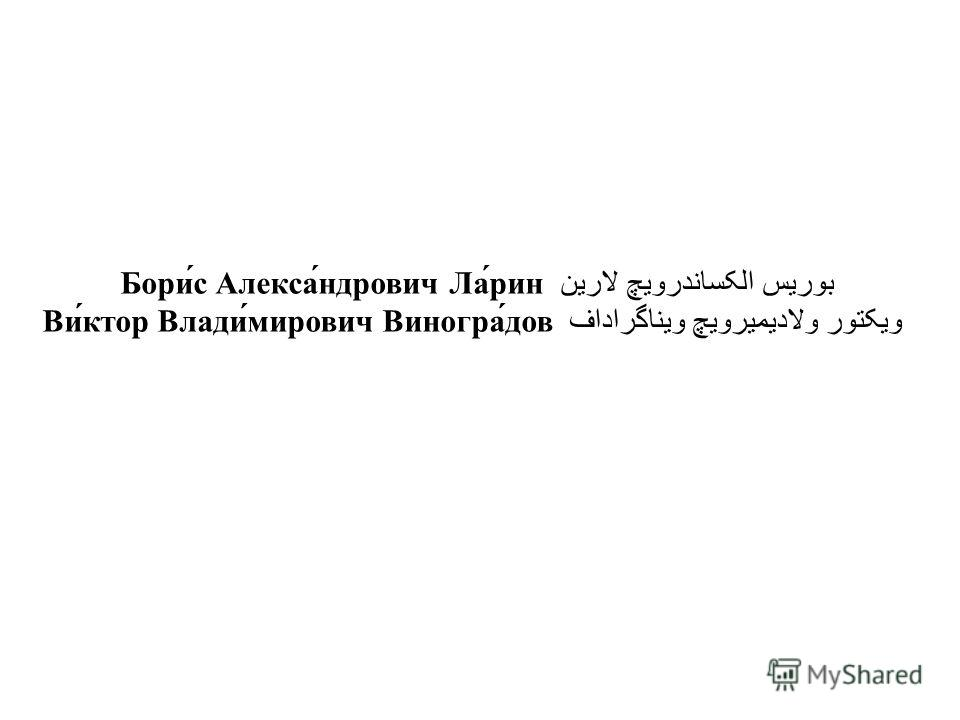 بوریس الکساندرویچ لارین Бори́с Алекса́ндрович Ла́рин ویکتور ولادیمیرویچ ویناگراداف Ви́ктор Влади́мирович Виногра́дов