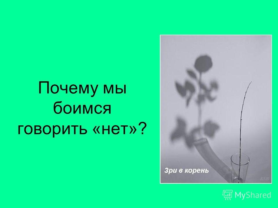 Почему мы боимся говорить «нет»?