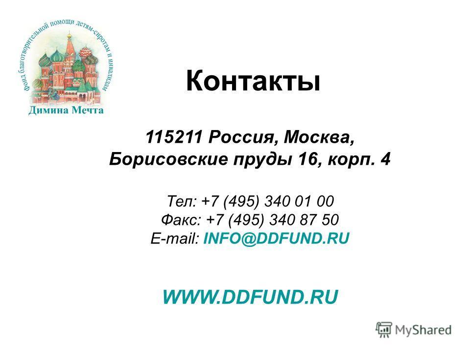 Контакты 115211 Россия, Москва, Борисовские пруды 16, корп. 4 Тел: +7 (495) 340 01 00 Факс: +7 (495) 340 87 50 E-mail: INFO@DDFUND.RU WWW.DDFUND.RU