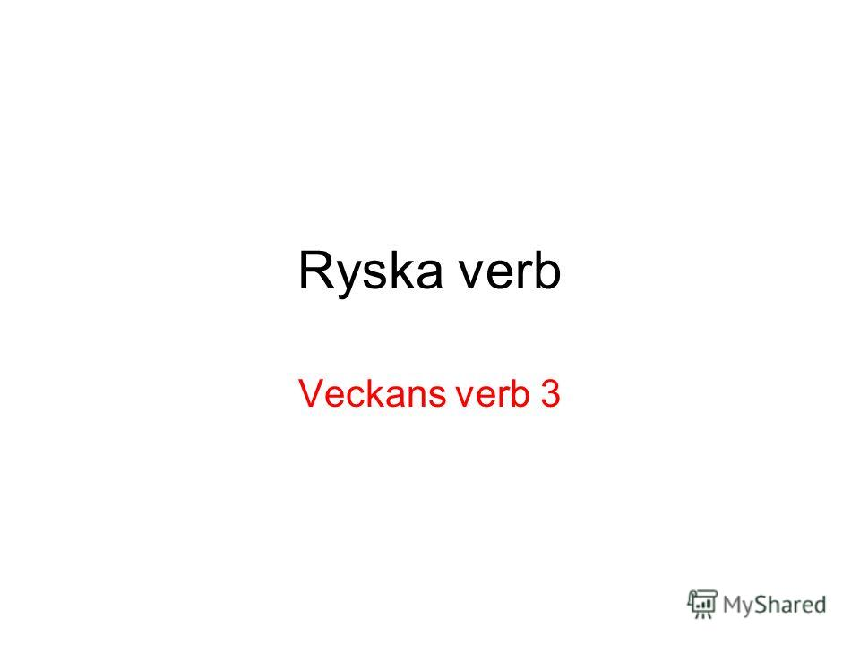 Ryska verb Veckans verb 3
