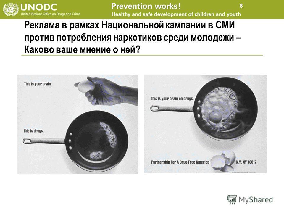 Реклама в рамках Национальной кампании в СМИ против потребления наркотиков среди молодежи – Каково ваше мнение о ней? 8