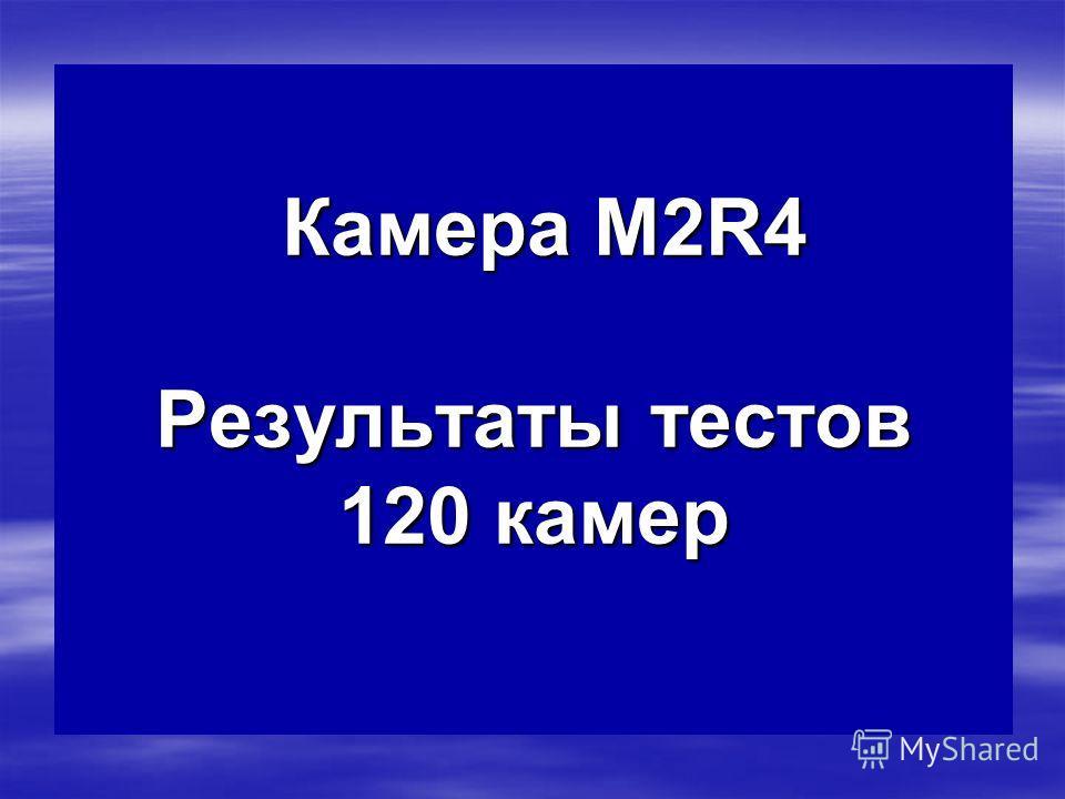 Камера M2R4 Результаты тестов 120 камер Камера M2R4 Результаты тестов 120 камер