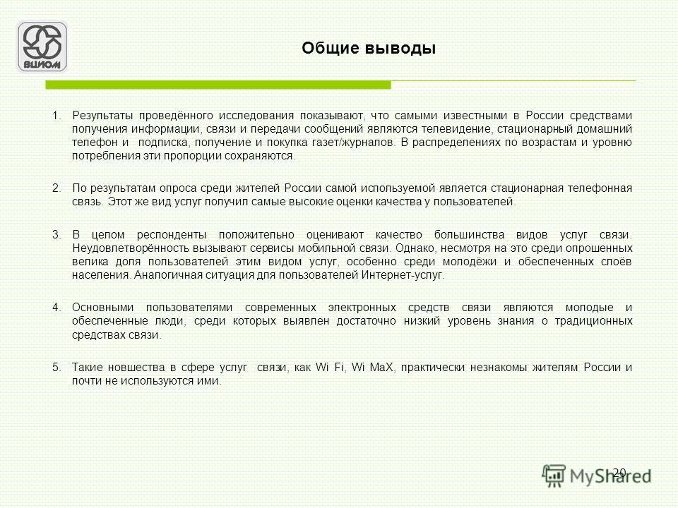 20 Общие выводы 1.Результаты проведённого исследования показывают, что самыми известными в России средствами получения информации, связи и передачи сообщений являются телевидение, стационарный домашний телефон и подписка, получение и покупка газет/жу