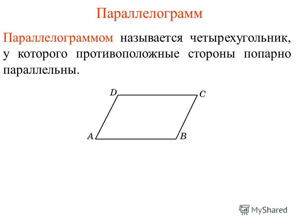 Параллелограмм Параллелограммом называется четырехугольник, у которого противоположные стороны попарно параллельны.