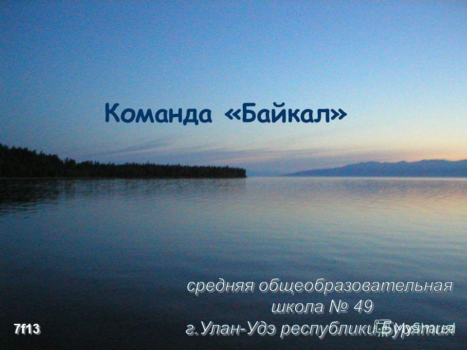 Команда «Байкал» 7f13