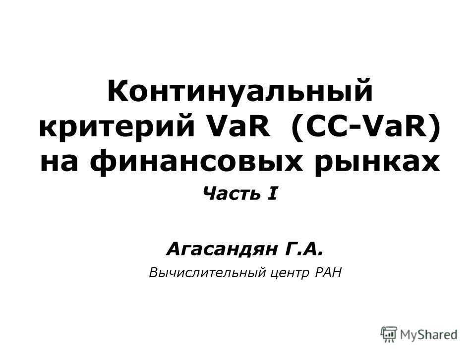 Агасандян Г.А. Континуальный критерий VaR (CC-VaR) на финансовых рынках Часть I Вычислительный центр РАН
