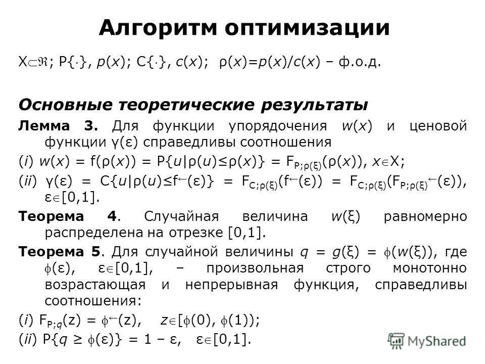 X; P{}, p(x); C{}, c(x); ρ(x)=p(x)/c(x) – ф.о.д. Основные теоретические результаты Лемма 3. Для функции упорядочения w(x) и ценовой функции γ(ε) справедливы соотношения (i) w(x) = f(ρ(x)) = P{u|ρ(u)ρ(x)} = F P;ρ(ξ) (ρ(x)), xX; (ii) γ(ε) = C{u|ρ(u)f (