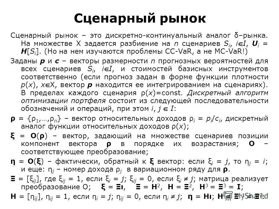 Сценарный рынок Сценарный рынок – это дискретно-континуальный аналог δ–рынка. На множестве X задается разбиение на n сценариев S i, iI, U i = H[S i ]. (Но на нем изучаются проблемы CC-VaR, а не MC-VaR!) Заданы p и c – векторы размерности n прогнозных