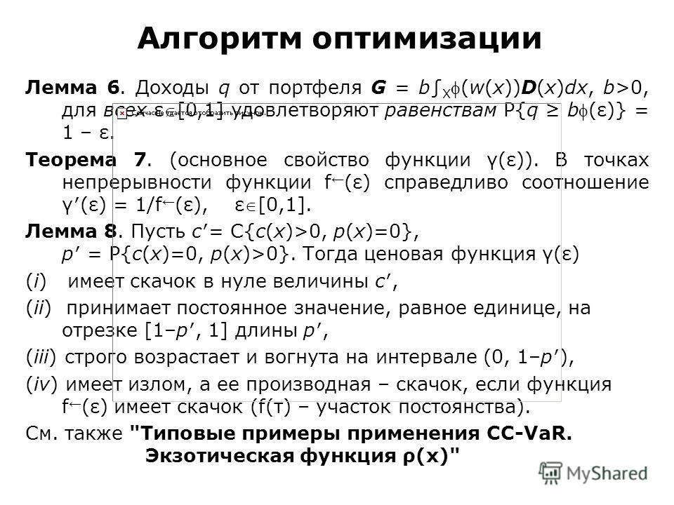 Лемма 6. Доходы q от портфеля G = b X(w(x))D(x)dx, b>0, для всех ε[0,1] удовлетворяют равенствам P{q b(ε)} = 1 – ε. Теорема 7. (основное свойство функции γ(ε)). В точках непрерывности функции f (ε) справедливо соотношение γ(ε) = 1/f (ε), ε[0,1]. Лемм