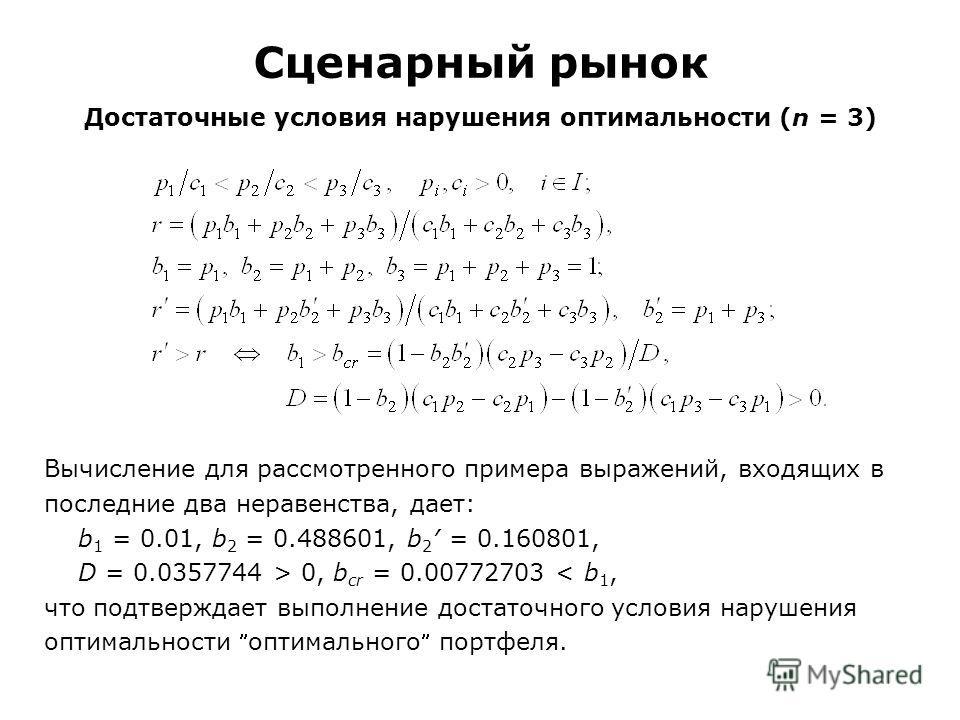 Сценарный рынок Достаточные условия нарушения оптимальности (n = 3) Вычисление для рассмотренного примера выражений, входящих в последние два неравенства, дает: b 1 = 0.01, b 2 = 0.488601, b 2 = 0.160801, D = 0.0357744 > 0, b cr = 0.00772703 < b 1, ч