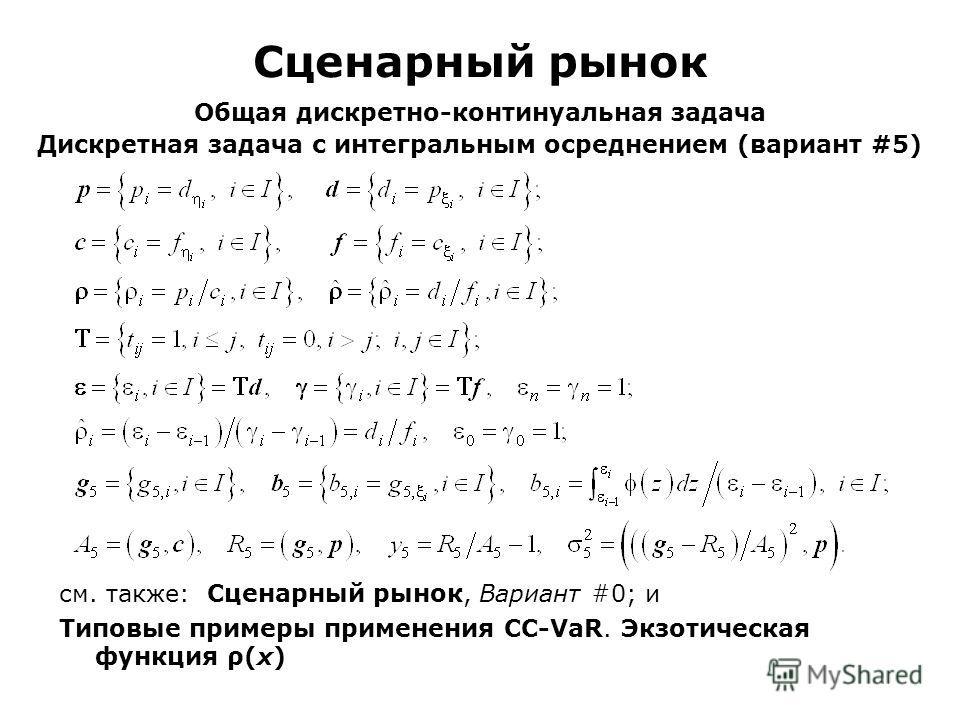 Сценарный рынок Общая дискретно-континуальная задача Дискретная задача с интегральным осреднением (вариант #5) см. также: Сценарный рынок, Вариант #0; и Типовые примеры применения CC-VaR. Экзотическая функция ρ(x)