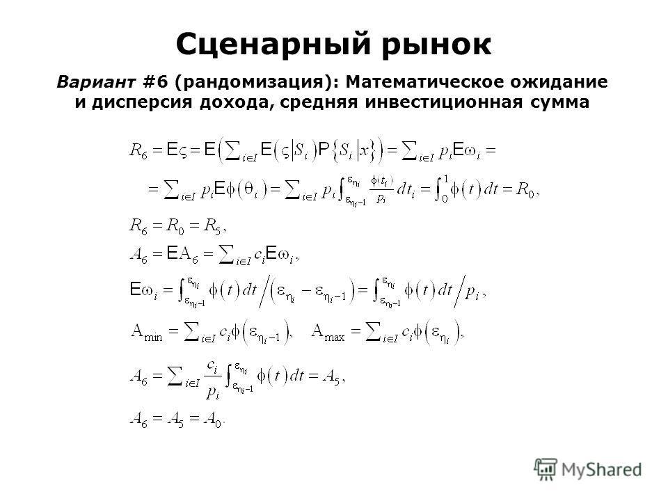Сценарный рынок Вариант #6 (рандомизация): Математическое ожидание и дисперсия дохода, средняя инвестиционная сумма